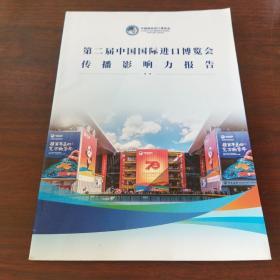 第二届中国国际进口博览会传播影响力报告