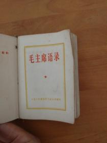 袖珍版1968年:毛主席语录(有主席像和林彪题词)无封皮