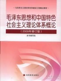 二手书毛泽东思想和中国特色社会主义理论体系概论2009年修订版本书高等教育出版社9787040267693正版旧书