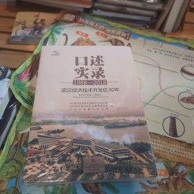 口述实录:武汉经济技术开发区30年(1988-2018)