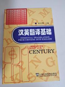 汉英翻译基础  陈宏薇  上海外语教育出版社