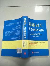 最新词汇汉英翻译词典   原版内页干净