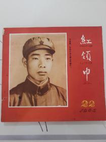 红领巾  1965年22期
