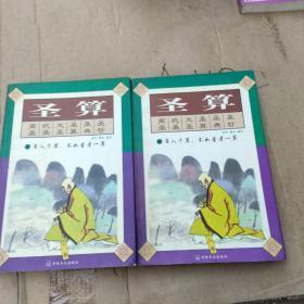 圣算:传统中国人的思路