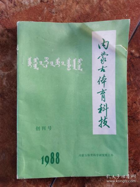 内蒙古体育科技  1988年  创刊号