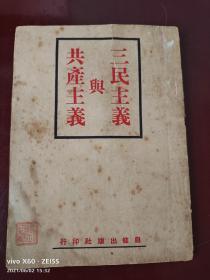 民国版《三民主义与共产主义》全一册