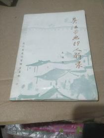 吴江书画印人辑录。
