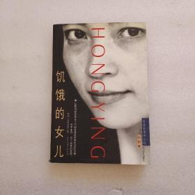 饥饿的女儿:长篇自传体小说