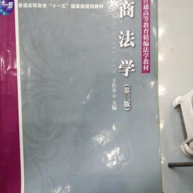 普通高等教育精编法学教材:商法学(第3版)