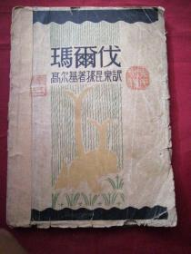 《玛尔伐》民国新文学珍本堪称经典十分稀见1929年初版