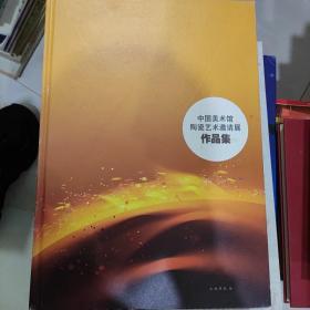 中国美术馆陶瓷艺术邀请展作品集