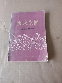 沭阳县党史资料第一辑:沭水东流