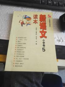 新语文读本:小学卷5