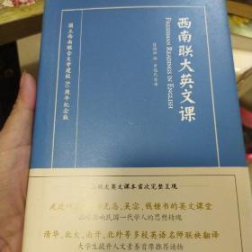 西南联大英文课(精装)十西南联大国文课(平装)2册合售/外来之家家LH