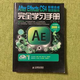 After Effects CS4影视合成特效制作完全学习手册