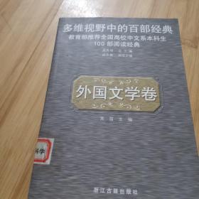多维视野中的百部经典:外国文学卷