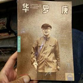 【1994年一版一印】华罗庚  王元  开明出版社9787800774157