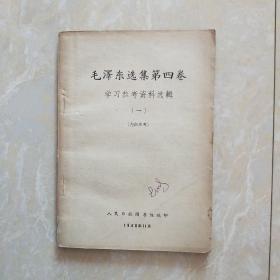 毛泽东选集 第四卷学习参考资料选编辑 一
