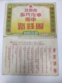 北京市公共汽车电车线路图 1955年