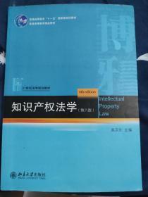 知识产权法学(第六版)