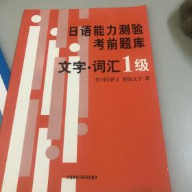 日语能力测验考前题库:文字·词汇1级。日语能力测验*题库(两册合售)