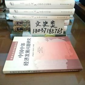 中国中部经济发展问题研究(包正版现货无写划)