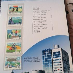 气象邮票五枚。1978年影写版。