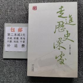 走进历史深处 : 王景诗集(签名书)
