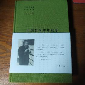 中国哲学史史料学    精装(三松堂全集:第十卷)