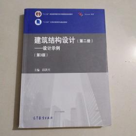 建筑结构设计(第二册):设计示例(第3版)