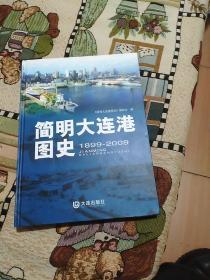 简明大连港图史:1899-2009