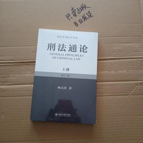 刑法通论(上)(9787301196496)