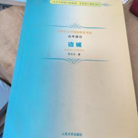 中学生文学阅读必备书系(高中部分):边城.