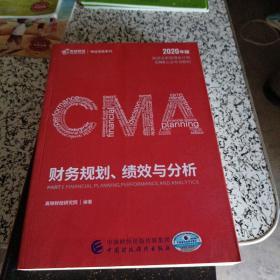2020年高顿cma中文教材P1美国注册管理会计师考试教材P1财务规划、绩效与分析习题真题库成功通过CMA