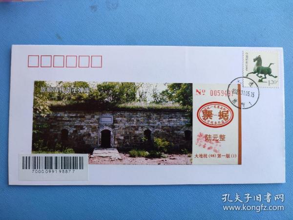 旅顺清代南子弹库(双票封)(2021.1.5.大连旅顺邮政日戳)