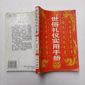 世俗礼仪实用手册