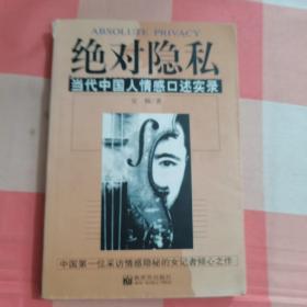 绝对隐私:当代中国人情感口述实录【内页干净,书脊有磨损】