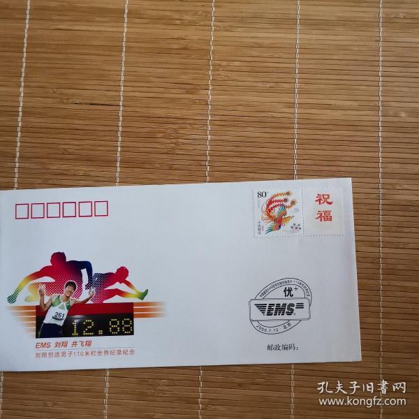 邮政文献     2006年刘翔110米跨栏纪念封   贴80分吉祥如意邮票   自编号004