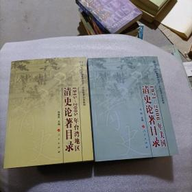 清史论著目录1945-2005年台湾地区,清史论著目录 1971-2006年美国(2本合售)