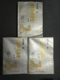 经史百家杂钞:今注(上中下三册全)