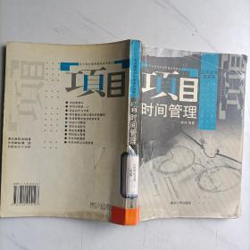南开现代项目管理系列教材:项目时间管理