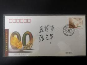 中国话剧诞生一百周年纪念封,戏剧家蓝荫海,张定华签名封