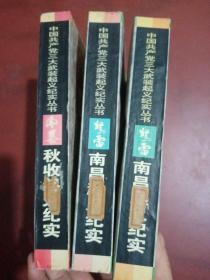 惊雷:南昌起义纪实.三册一起
