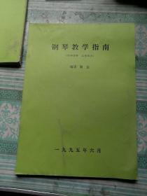 钢琴教学指南     注意封面边上水印见图2
