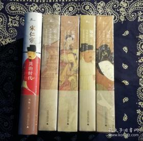 吴钩作品全套五种共五本合售:《宋仁宗共治时代》(精装)、《宋:现代的拂晓星辰》、《宋潮:变革中的大宋文明》、《知宋:写给女儿的大宋历史》、《风雅宋:看得见的大宋文明》。