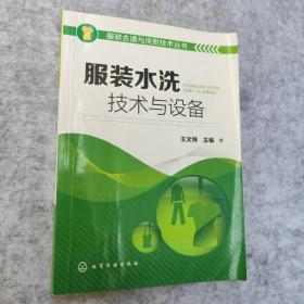 服装去渍与洗熨技术丛书:服装水洗技术与设备