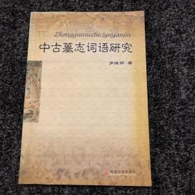 中古墓志词语研究