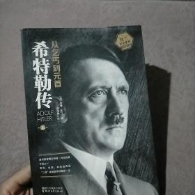 希特勒传 上册:从乞丐到元首
