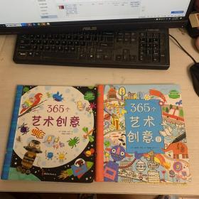 365个艺术创意【1.2册合售 精装本】