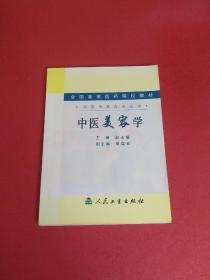 中医美容学【内页干净】